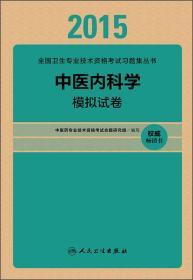 2015全国卫生专业技术资格考试习题集丛书:中医内科学模拟试卷(人卫版 专业代码315)