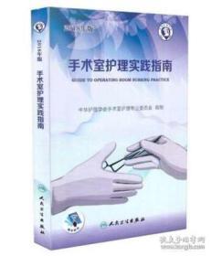 手术室护理 实践指南2018版 第五5版