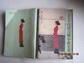 冯梦龙辑白话言情小说全书上册