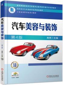 【二手包邮】汽车美容与装饰第4版 周燕 机械工业出版社