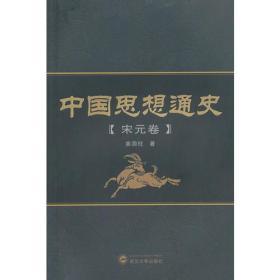 中国思想通史(宋元卷)