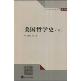 (精)涂纪亮哲学论著选:美国哲学史·第五卷(下)武汉大学 涂纪亮9787307061590