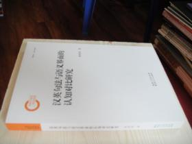 【正版】汉英句法与语义界面的认知对比研究(库存书)