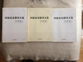 回族历史报刊文选:社团卷(上中下)