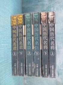 中国历代名臣、名将、名君 六本合售