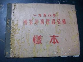 1958年国家经济建设公债样本(壹圆、贰元、五元、拾元、伍拾元、壹佰元)