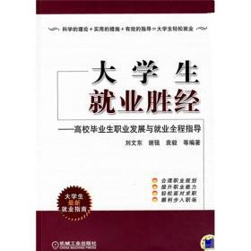 大学生就业胜经-高校毕业生职业发展与就业全程指导