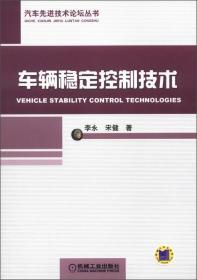 汽車先進技術論壇叢書:車輛穩定控制技術