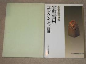 宇野雪村的藏品图册        拓本 金石 古墨 印章 古文房具