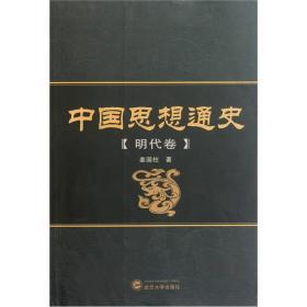中国思想通史(明代卷)