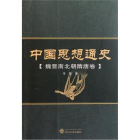 中国思想通史-魏晋南北朝隋唐卷武汉大学辛旗9787307083196