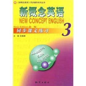 新概念英语同步辅导系列丛书:新概念英语同步课文练习3