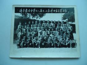 阜新佛寺蒙古中学七八届七.二全体师生合影留念78.7.20,照片尺寸16X12C