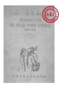 【复印件】抗战八年木刻选集-1946年版-