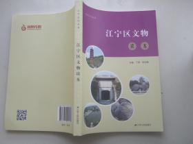 江宁文物读本
