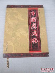 中国虎文化