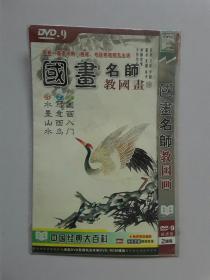 国画名师教国画(2光盘)