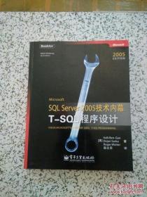 Microsoft SQL Server 2005技术内幕:T-SQL程序设计 正版无写划!