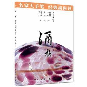 酒歌:名家大手笔 经典新阅读必读·必看·必须知晓的中国经典
