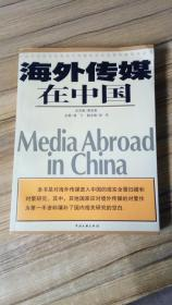 海外传媒在中国9787505948167
