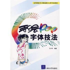 手绘POP字体技法 王少华  清华出版社 9787302156284