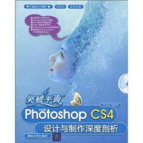 突破平面:中文版Photoshop CS4设计与制作深度剖析(全彩印刷)
