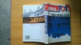 胡志明小道上的701天:中国记者越战见闻录