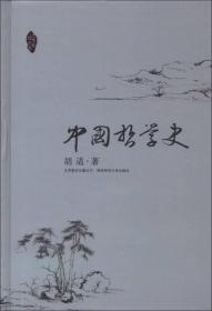 大家写给大家:中国哲学史