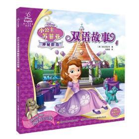 小公主苏菲亚神秘群岛双语故事4