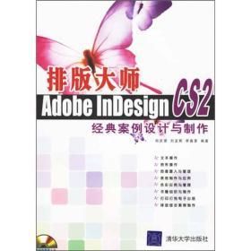 排版大师:Adobe InDesing CS2经典案例设计与制作(附CD-ROM光盘一张)