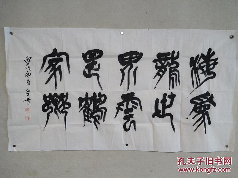 山东书法名家陈左黄书法精品