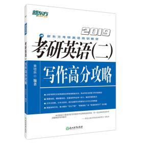 新东方 (2019)考研英语(二)写作高分攻略
