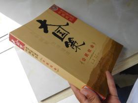通向大国之路的中国民主:公民社会