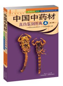 中国中药材真伪鉴别图典4(常用花叶、全草、动矿物及其他类药材分册)(第3版)