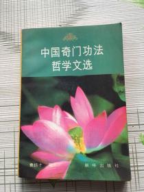 中国奇门-功法哲学文选1