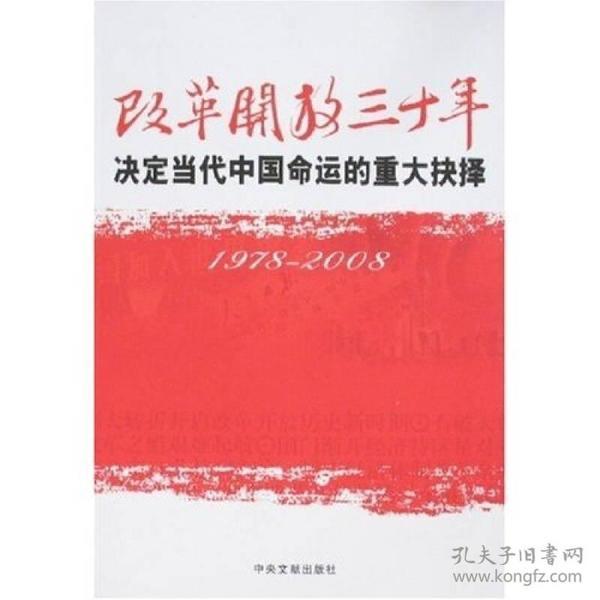 改革开放三十年决定当代中国命运的重大抉择
