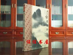 道安评传(东方文化集成)