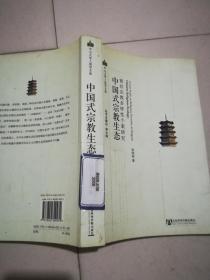 中国式宗教生态:青岩宗教多样性个案研究