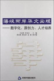 海峡两岸华文出版:数字化、原创力、人才培养
