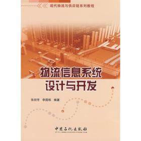 现代物流与供应链系列教程:物流信息系统设计与开发