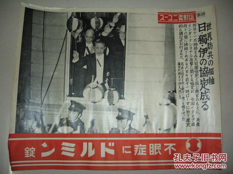 日本侵华罪证 1937年时事写真新闻 世界防共核心 日独伊同盟成立 日本外相广田和意大利大使