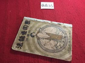 实用养鸽法(民国23年初版)