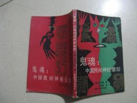 鬼魂:中国民间神秘信仰
