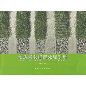 硬质景观细部处理手册