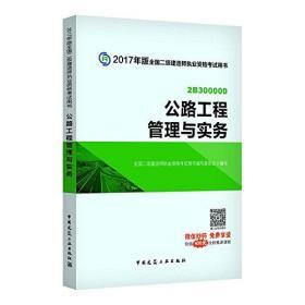 公路工程管理与实务(含增值服务)