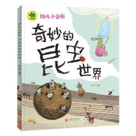 奇妙的昆虫世界 3-6岁幼儿小百科 绘本故事
