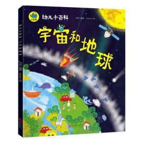 宇宙和地球 3-6岁幼儿小百科 绘本故事