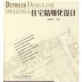 住宅精细化设计