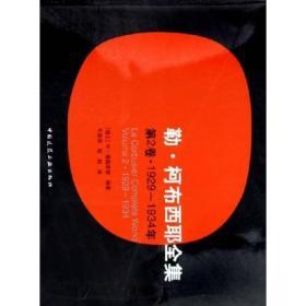 靳·柯布西耶全集(第2卷1929-1934年)