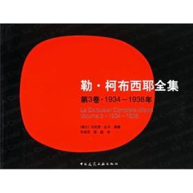 勒·柯布西耶全集(第3卷·1934-1938年)